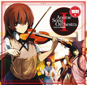 Anime Song Orchestra I 復刻盤