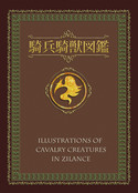 Illustrations of Cavalry Creatures in Zilance