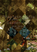 Phantasmagoria-GardenView-