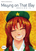 Meiling on That Day 〜美鈴のとある一日〜
