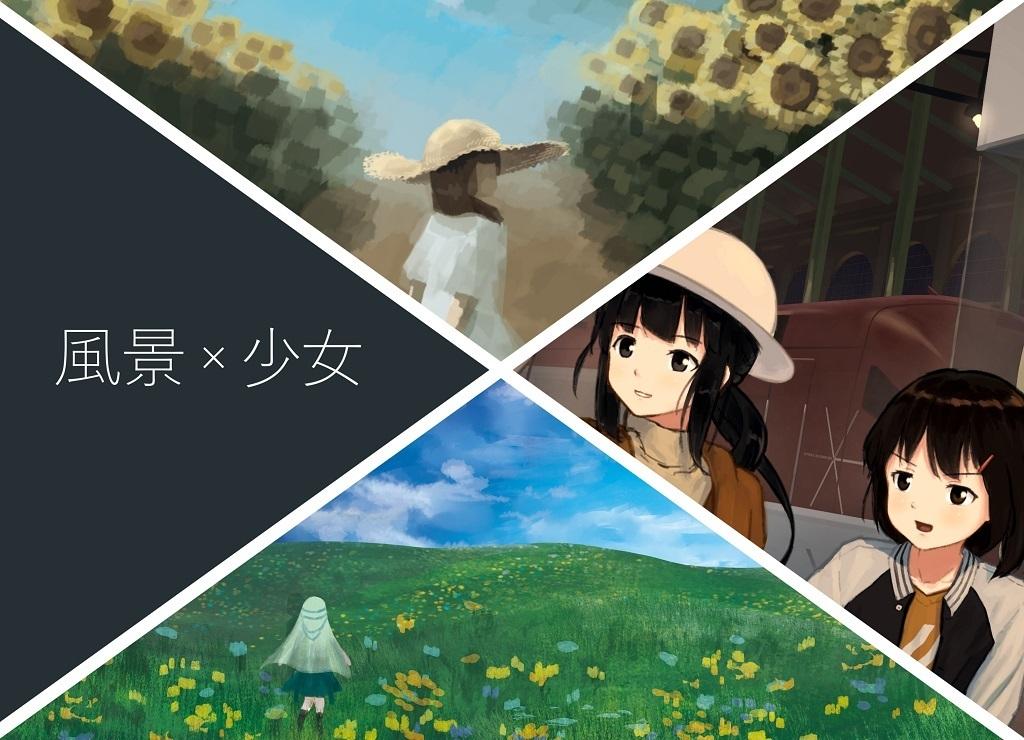 風景×少女 / ガラスの万華鏡
