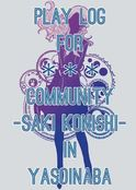 PLAY LOG FOR *** COMMUNITY -SAKI KONISHI- IN YASOINABA