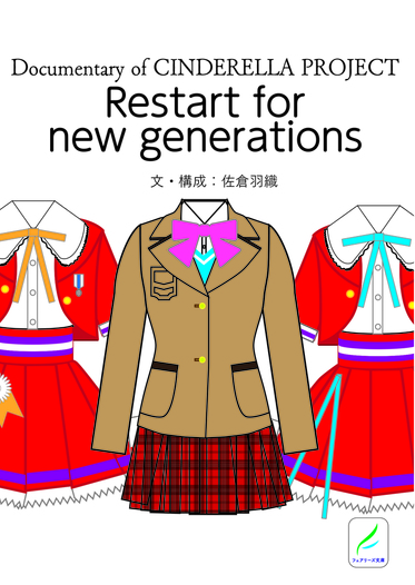 Documentary of CINDERELLA PROJECT Restart for new generations