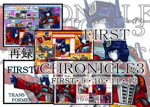 FIRST CHRONICLE3