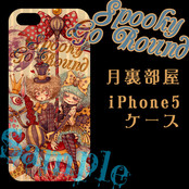 iPhone5ケース~月裏部屋~