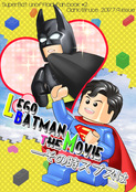 LEGO BATMAN THE MOVIE-その時スプス